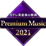 PremiumMusic2021